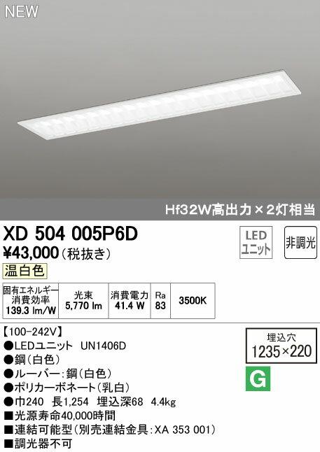 XD504005P6D オーデリック 照明器具 LED-LINE LEDベースライト 埋込型 40形 ルーバー付 LEDユニット型 非調光 6900lmタイプ 温白色 Hf32W高出力×2灯相当