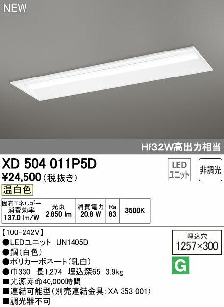 XD504011P5D オーデリック 照明器具 LED-LINE LEDベースライト 埋込型 40形 下面開放型(幅300) LEDユニット型 非調光 3200lmタイプ 温白色 Hf32W高出力×1灯相当