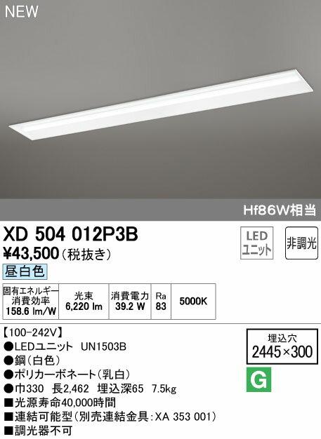 ●XD504012P3B オーデリック 照明器具 LED-LINE LEDベースライト 埋込型 110形 下面開放型(幅300) LEDユニット型 非調光 6400lmタイプ 昼白色 Hf86W×1灯相当