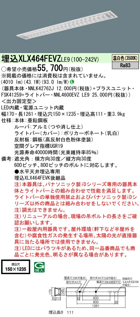 埋込XLX464FEVZ LE9 パナソニック Panasonic 施設照明 一体型LEDベースライト iDシリーズ 40形 埋込型 W150 Hf蛍光灯32形高出力型2灯器具相当 スペースコンフォート 一般 6900lmタイプ 温白色 非調光