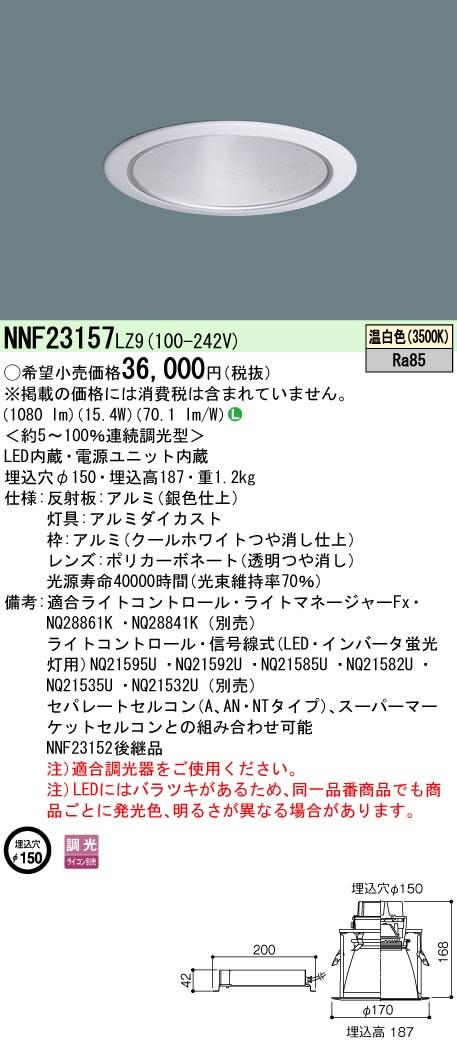 NNF23157LZ9 パナソニック Panasonic 施設照明 病院・高齢者福祉施設用 LEDケアサポートライト ダウンライトタイプ 定格出力型 連続調光 温白色