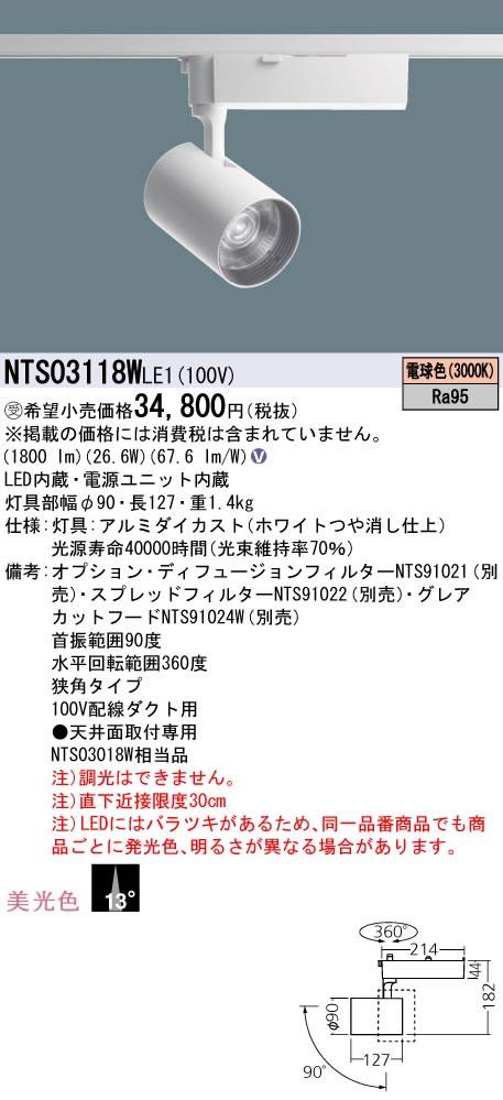 NTS03118WLE1 パナソニック Panasonic 施設照明 LEDスポットライト 電球色 配線ダクト取付型 美光色 ビーム角13度 狭角タイプ HID70形1灯器具相当 LED350形