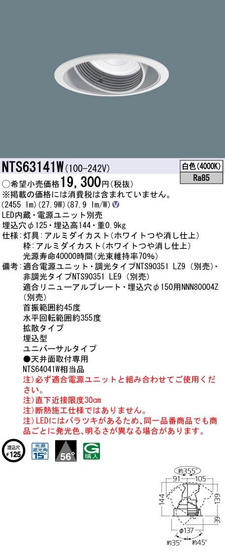 最安挑戦 NTS63141W パナソニック Panasonic 施設照明 LEDユニバーサルダウンライト 白色 ビーム角56度 拡散タイプ 光源遮光角15度 HID70形1灯器具相当 LED350形