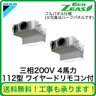 SZRB112BBD ダイキン 業務用エアコン EcoZEAS 天井埋込カセット形 ビルトインHiタイプ 同時ツイン112形 (4馬力 三相200V ワイヤード 吸込フルパネル仕様)■分岐管(別梱包)含む
