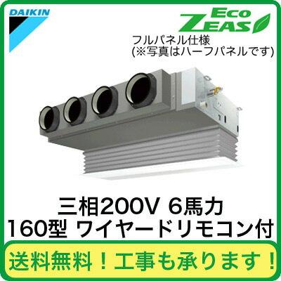 SZRB160BB ダイキン 業務用エアコン EcoZEAS 天井埋込カセット形 ビルトインHiタイプ シングル160形 (6馬力 三相200V ワイヤード 吸込フルパネル仕様)