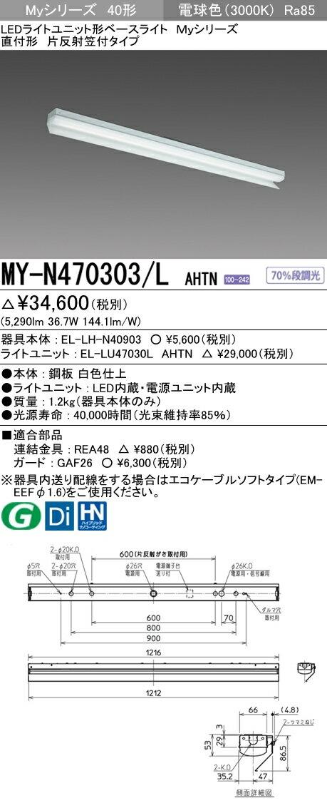 MY-N470303/L AHTN 三菱電機 施設照明LEDライトユニット形ベースライト Myシリーズ40形 FHF32形×2灯高出力相当 省電力タイプ 段調光直付形 片反射笠付タイプ 電球色