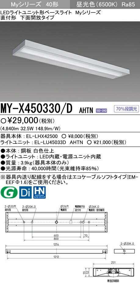 MY-X450330/D AHTN 三菱電機 施設照明LEDライトユニット形ベースライト Myシリーズ40形 FHF32形×2灯定格出力相当 一般タイプ 段調光直付形 下面開放タイプ 昼光色