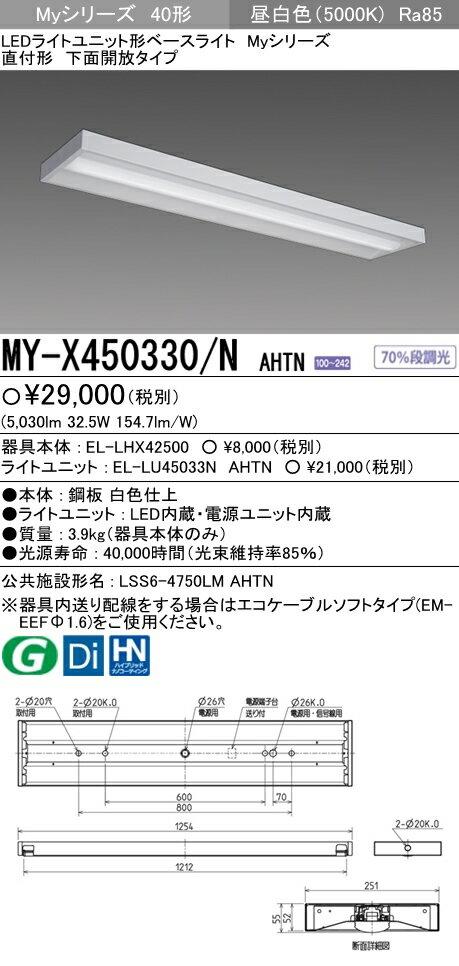 MY-X450330/N AHTN 三菱電機 施設照明LEDライトユニット形ベースライト Myシリーズ40形 FHF32形×2灯定格出力相当 一般タイプ 段調光直付形 下面開放タイプ 昼白色