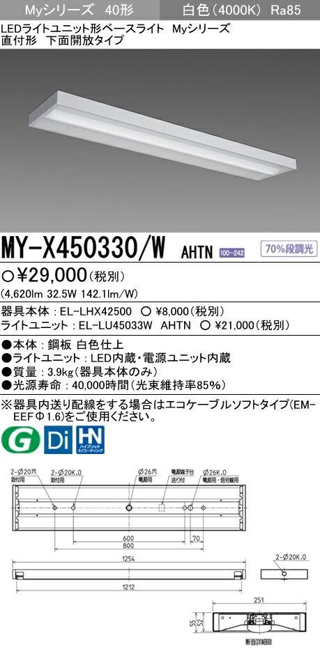 MY-X450330/W AHTN 三菱電機 施設照明LEDライトユニット形ベースライト Myシリーズ40形 FHF32形×2灯定格出力相当 一般タイプ 段調光直付形 下面開放タイプ 白色
