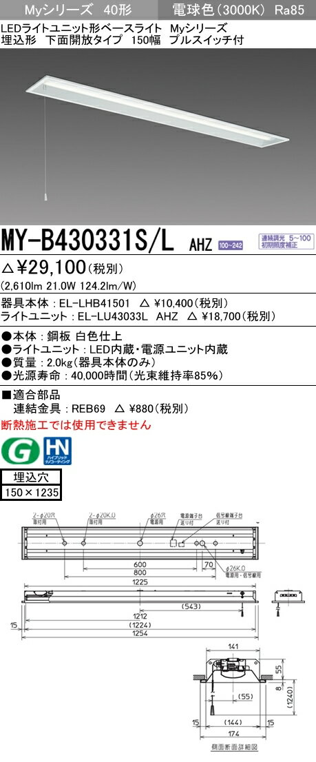 MY-B430331S/L AHZ 三菱電機 施設照明 LEDライトユニット形ベースライト Myシリーズ 40形 FHF32形×1灯高出力相当 一般タイプ 連続調光 埋込形 下面開放タイプ 150幅 プルスイッチ付 電球色