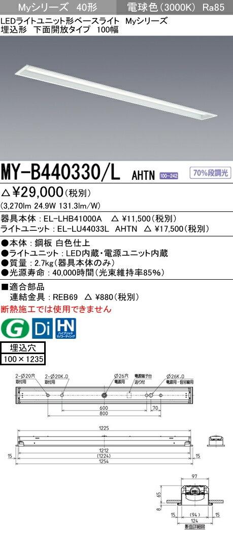 MY-B440330/L AHTN 三菱電機 施設照明 LEDライトユニット形ベースライト Myシリーズ 40形 FLR40形×2灯相当 一般タイプ 段調光 埋込形 下面開放タイプ 100幅 電球色