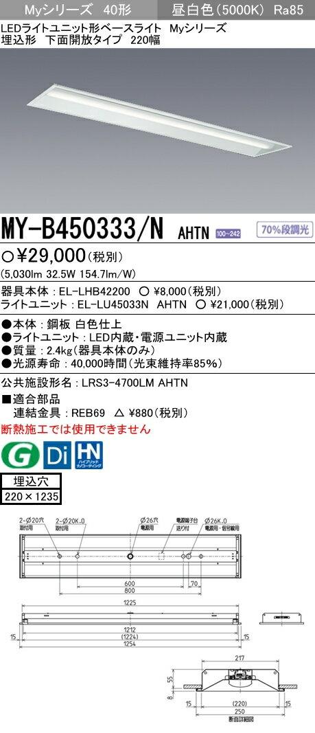 MY-B450333/N AHTN 三菱電機 施設照明 LEDライトユニット形ベースライト Myシリーズ 40形 FHF32形×2灯定格出力相当 一般タイプ 段調光 埋込形 下面開放タイプ 220幅 昼白色