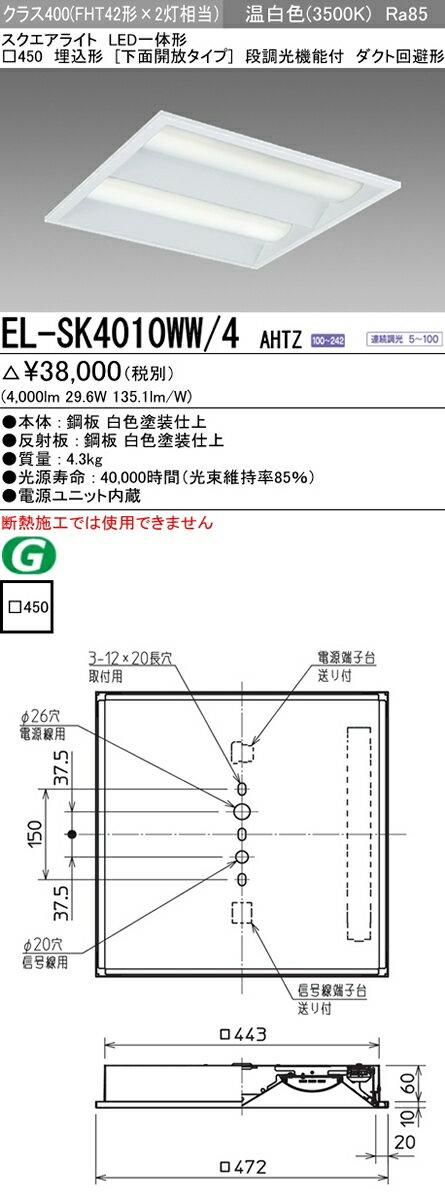 EL-SK4010WW/4 AHTZ 三菱電機 施設照明 LEDスクエアベースライト 一体形 □450 埋込形(下面開放タイプ) クラス400 FHT42形×2灯器具相当 ダクト回避形 温白色 連続調光(信号制御)