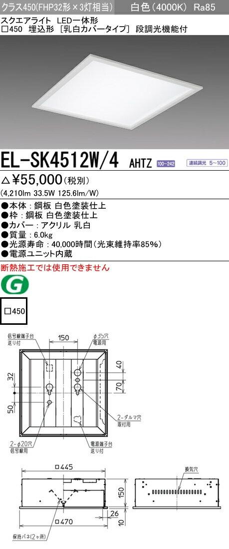 EL-SK4512W/4 AHTZ 三菱電機 施設照明 LEDスクエアベースライト 一体形 □450 埋込形(乳白カバータイプ) クラス450 FHP32形×3灯器具相当 白色 連続調光(信号制御)