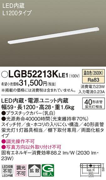 LGB52213KLE1 パナソニック Panasonic 照明器具 LEDキッチンライト 棚下取付型 スイッチ付 温白色 拡散 非調光 L1200タイプ