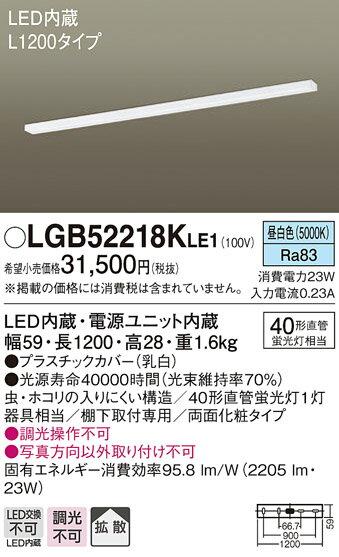LGB52218KLE1 パナソニック Panasonic 照明器具 LEDキッチンライト 棚下取付型 スイッチなし 昼白色 拡散 非調光 L1200タイプ