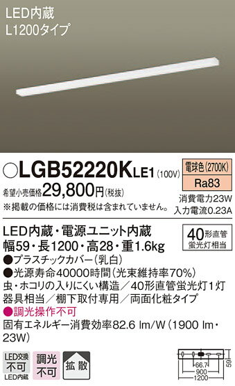 LGB52220KLE1 パナソニック Panasonic 照明器具 LEDキッチンライト 棚下取付型 スイッチなし 電球色 拡散 非調光 L1200タイプ