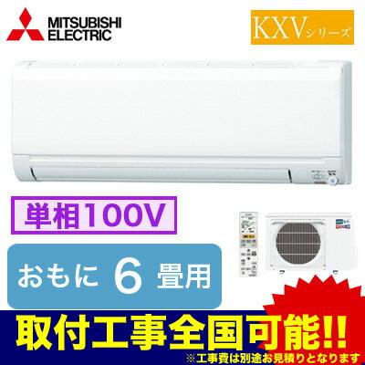 MSZ-KXV2218 三菱電機 住宅用エアコン ズバ暖霧ヶ峰 KXVシリーズ(2018) (おもに6畳用・単相100V)