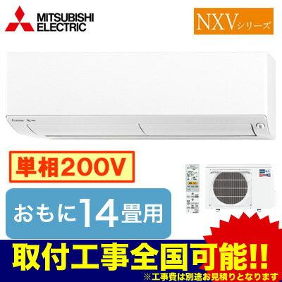 MSZ-NXV4018S 三菱電機 住宅用エアコン ズバ暖霧ヶ峰 NXVシリーズ(2018) (おもに14畳用・単相200V)