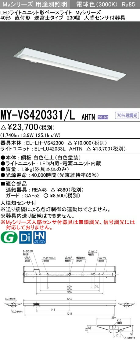 逸品 MY-VS420331/L AHTN 三菱電機 施設照明 LEDライトユニット形ベースライト Myシリーズ 40形 直付形 逆富士タイプ 230幅 人感センサ付 FLR40形×1灯相当 一般タイプ 段調光 電球色