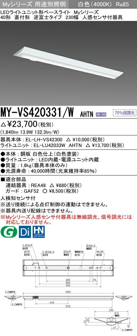 100%本物 MY-VS420331/W AHTN 三菱電機 施設照明 LEDライトユニット形ベースライト Myシリーズ 40形 直付形 逆富士タイプ 230幅 人感センサ付 FLR40形×1灯相当 一般タイプ 段調光 白色
