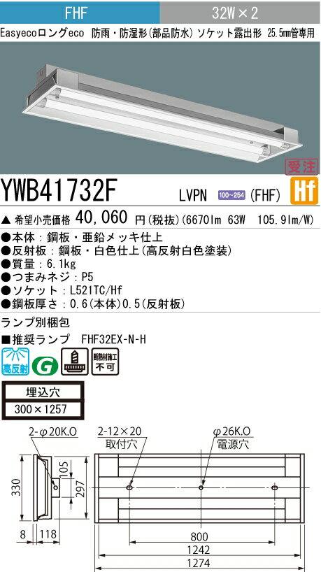 YWB41732F LVPN(FHF) 三菱電機 施設照明 蛍光灯ベース照明 防雨・防湿形器具 埋込形FHF32W×2灯