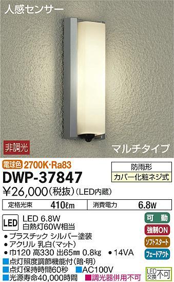 流行の新作 DWP-37847 大光電機 照明器具 LEDアウトドアライト ポーチ灯 人感センサー付 マルチタイプ 電球色 白熱灯60W相当