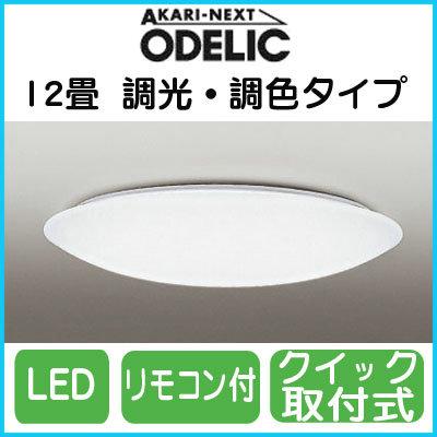 ★OL251611 オーデリック 照明器具 LEDシーリングライト 調光・調色タイプ リモコン付 【~12畳】