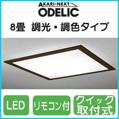 ★OL251626 オーデリック 照明器具 LEDシーリングライト 調光・調色タイプ リモコン付 【~8畳】