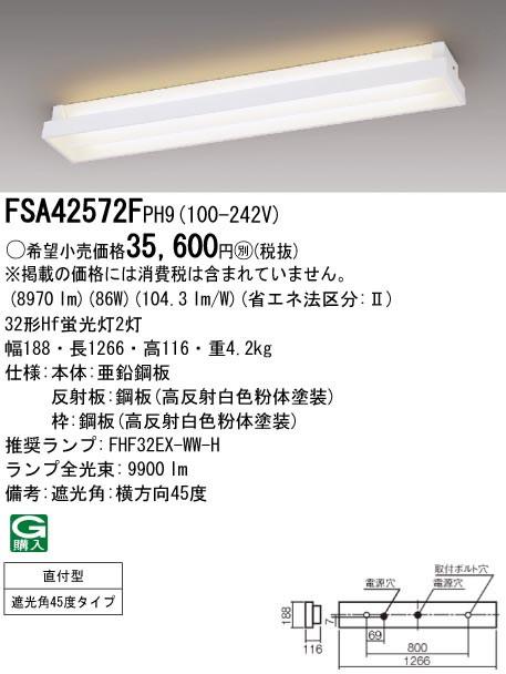 FSA42572F PH9 パナソニック Panasonic 施設照明 病院向け照明 直接・間接照明併用 直付下面開放 ホスピタルコンフォート FHF32形×2 高出力型 出力固定型