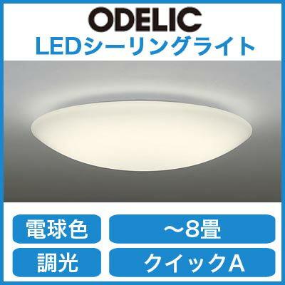 オーデリック 照明器具LEDシーリングライト電球色 調光 引きひもスイッチ付OL251612L【~8畳】