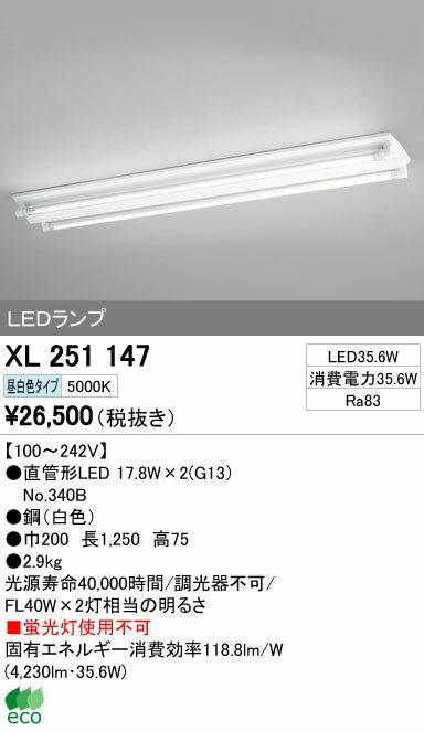 オーデリック 照明器具LED-TUBE ベースライト ランプ型 直付型40形 非調光 2100lmタイプ FL40W相当逆富士型 2灯用 昼白色XL251147