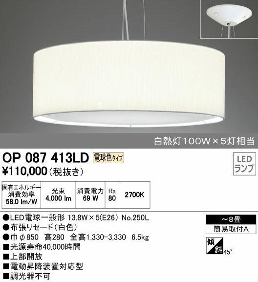 オーデリック 照明器具高天井用LEDペンダントライト 電球色 非調光OP087413LD【~8畳】