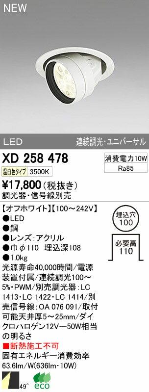 オーデリック 照明器具OPTGEAR LEDハイユニバーサルダウンライト M形(一般型)連続調光(PWM) JR12V-50W相当 49° 温白色XD258478