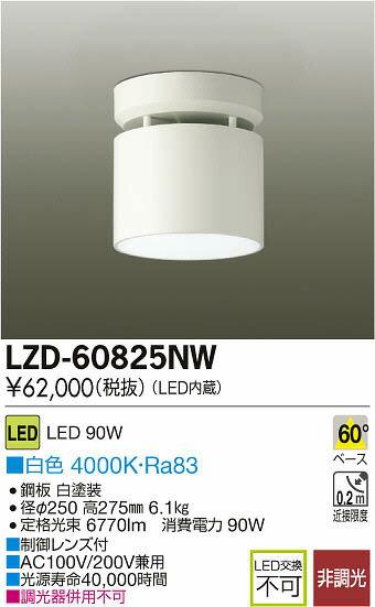 大光電機 施設照明LEDハイパワーシーリングライト白色 LZ6LZD-60825NW【LED照明】