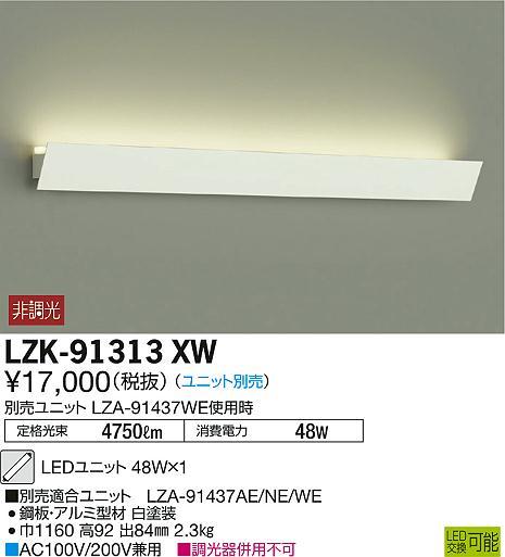 大光電機 施設照明LEDブラケットライト 本体 L1200上配光タイプLZK-91313XW