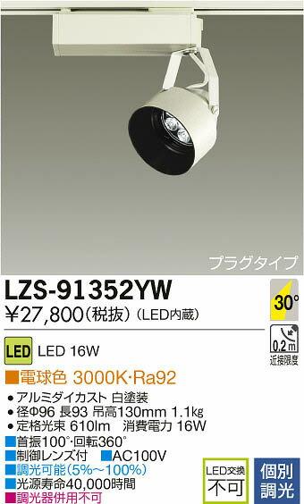 大光電機 施設照明LED高演色スポットライト LZ1 コーノ30°広角形 5500cdクラス 電球色 個別調光LZS-91352YW