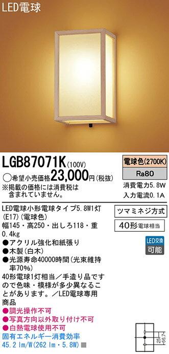 パナソニック Panasonic 照明器具LED和風ブラケットライト 40形電球1灯相当LGB87071K【LED照明】