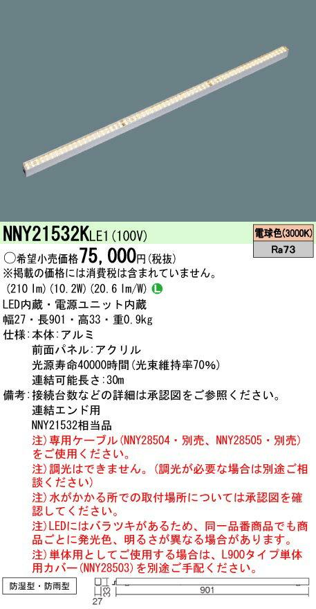 パナソニック Panasonic 施設照明建築部材用LED照明器具 線タイプ100クラスL900タイプ 電球色 連結スタート用NNY21532KLE1