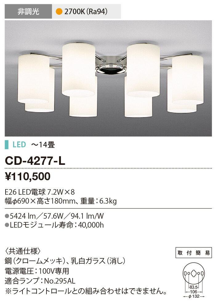 ★【限定特価】山田照明 照明器具LEDランプ交換型シャンデリア 8灯タイプ 電球色 非調光CD-4277-L【~14畳】