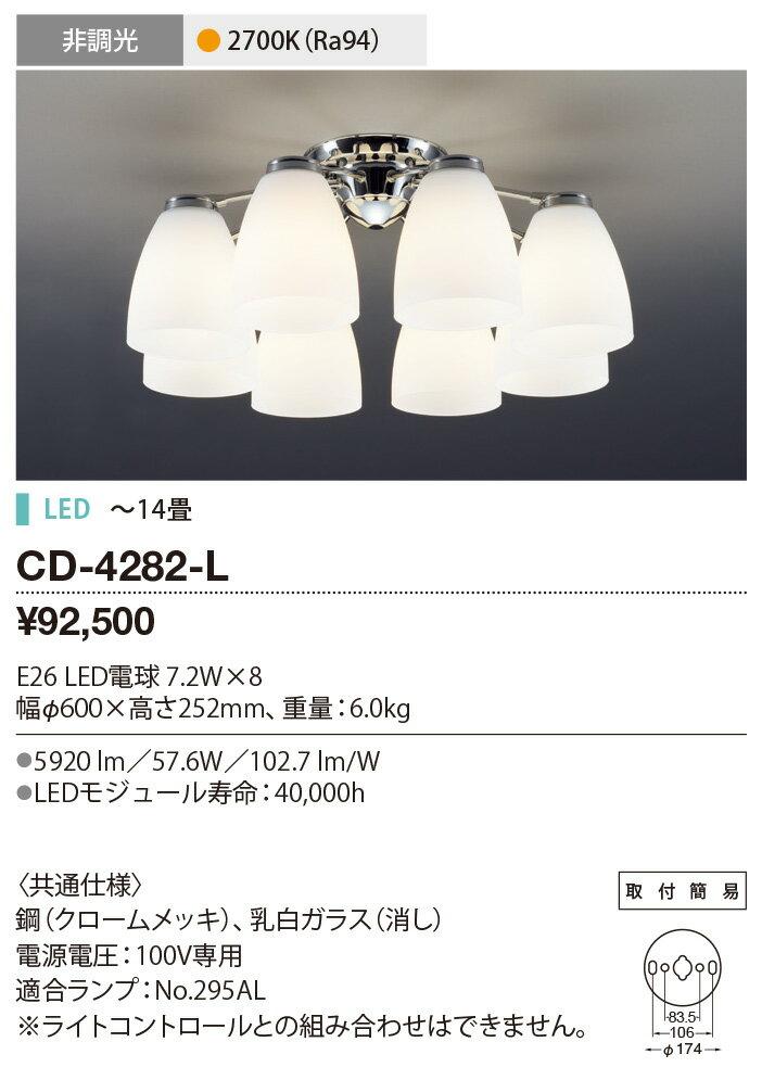 ★【限定特価】山田照明 照明器具LEDランプ交換型シャンデリア 8灯タイプ 電球色 非調光CD-4282-L【~14畳】