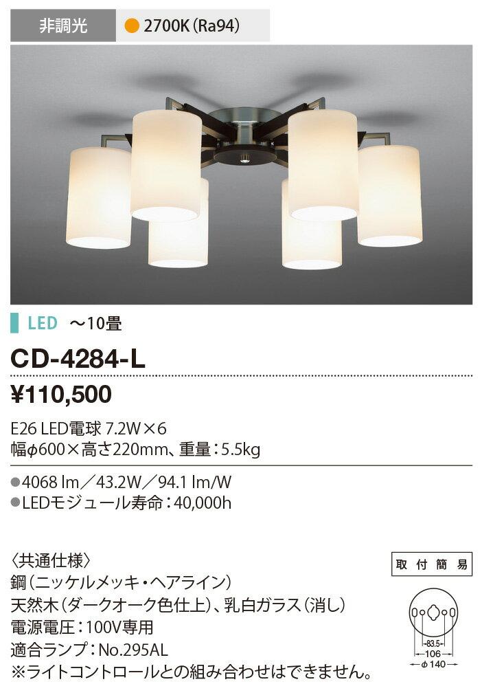 ★【限定特価】山田照明 照明器具LEDランプ交換型シャンデリア6灯タイプ 電球色 非調光CD-4284-L【~10畳】