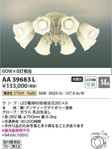 コイズミ照明 照明器具FEMINEO LEDシャンデリア 8灯 電球色AA39683L【~14畳】