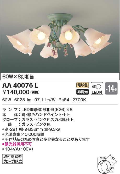 コイズミ照明 照明器具VINOLETTA LEDシャンデリア 8灯 電球色AA40076L【~14畳】
