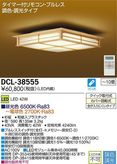 大光電機 照明器具和風LEDシーリングライトタイマー付リモコン・プルレス 調色調光タイプDCL-38555【~10畳】