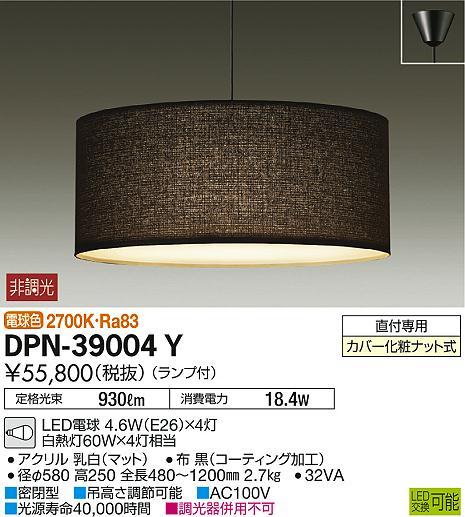 大光電機 照明器具LEDペンダントライト 電球色白熱灯60W×4灯タイプ 非調光DPN-39004Y