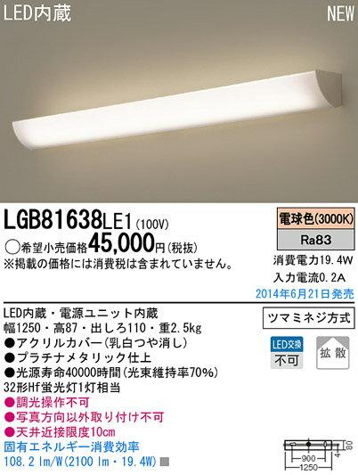 パナソニック Panasonic 照明器具吹き抜け用LEDブラケットライトHf32形蛍光灯×1灯相当 電球色LGB81638LE1