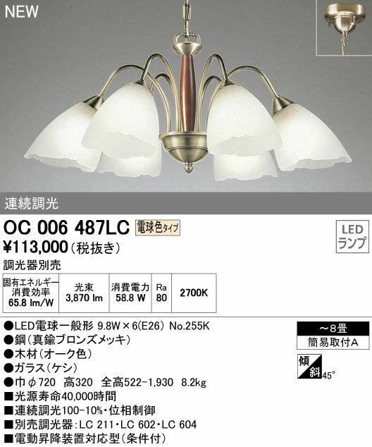 オーデリック 照明器具LEDシャンデリア電球色 連続調光OC006487LC【~10畳】