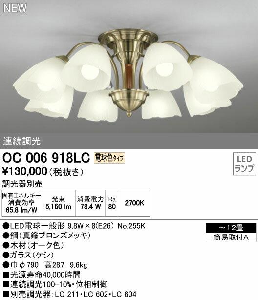 オーデリック 照明器具LEDシャンデリア電球色 連続調光OC006918LC【~12畳】