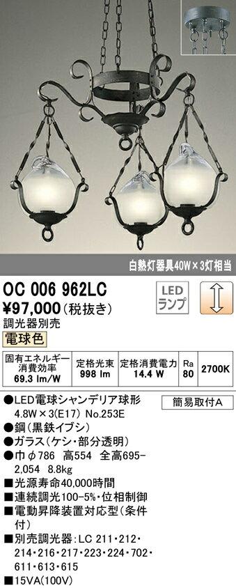 オーデリック 照明器具LEDシャンデリア電球色 白熱灯40W×3灯相当OC006962LC